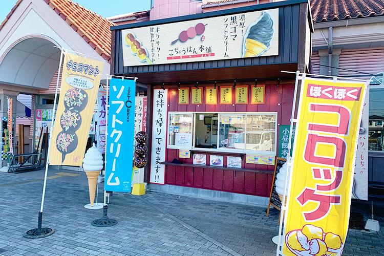 小昼飯本舗(売店)