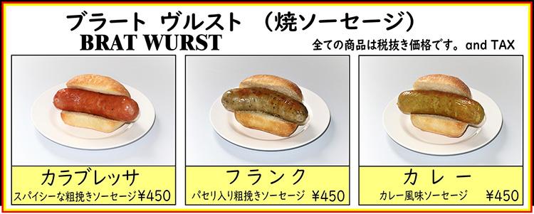 腸詰屋:ホットドッグ 各450円